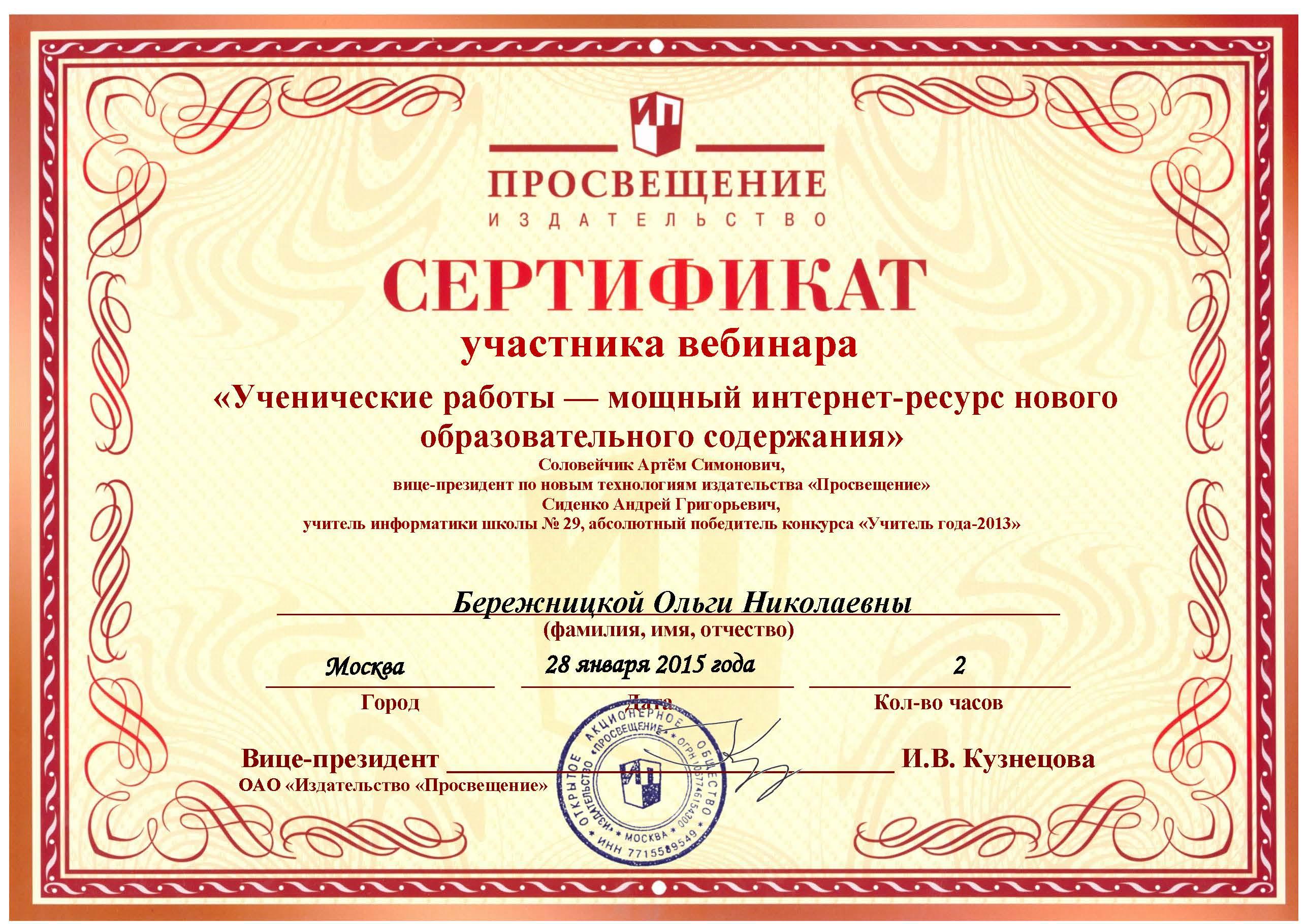 Дипломы к конкурсуграфий