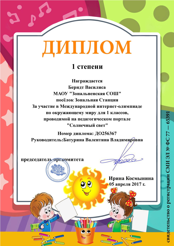 Сайт солнечный свет конкурсы для воспитателей и детей