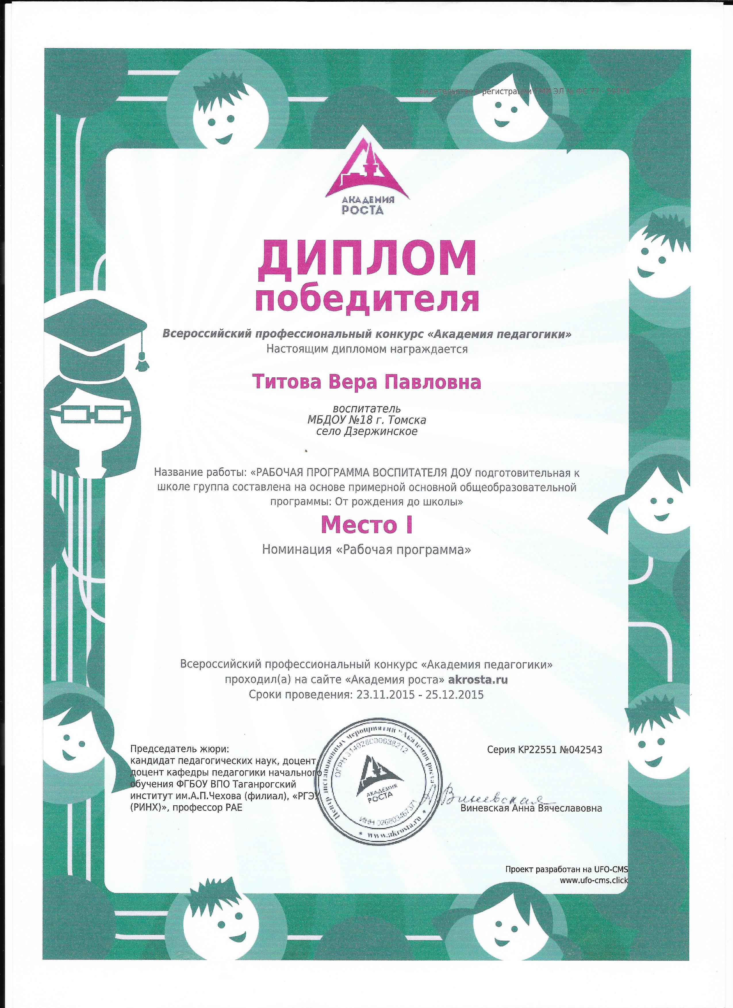 Академия роста всероссийский конкурс