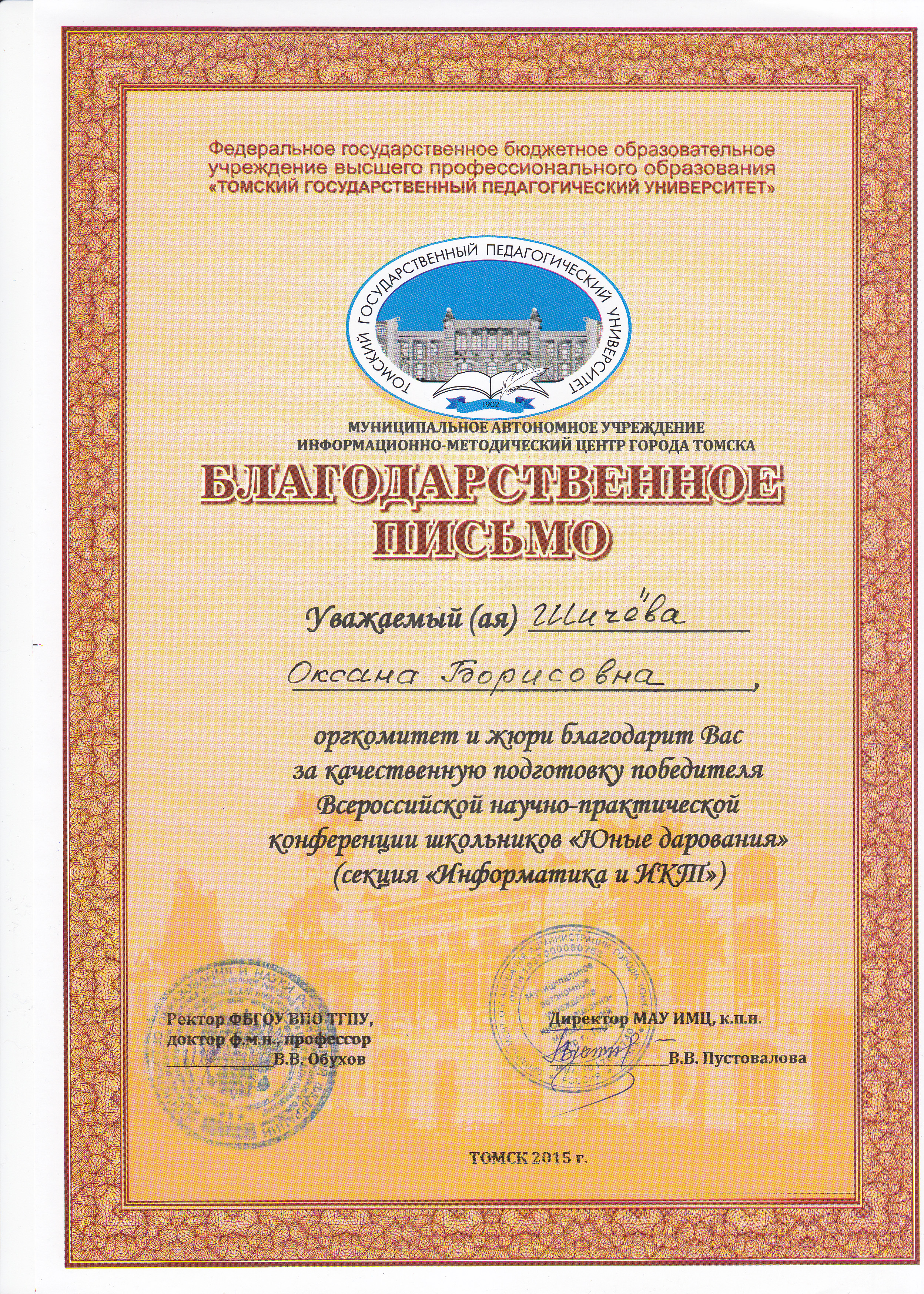 купить в москве рабочую тетрадь информатика и икт 6 класс босова