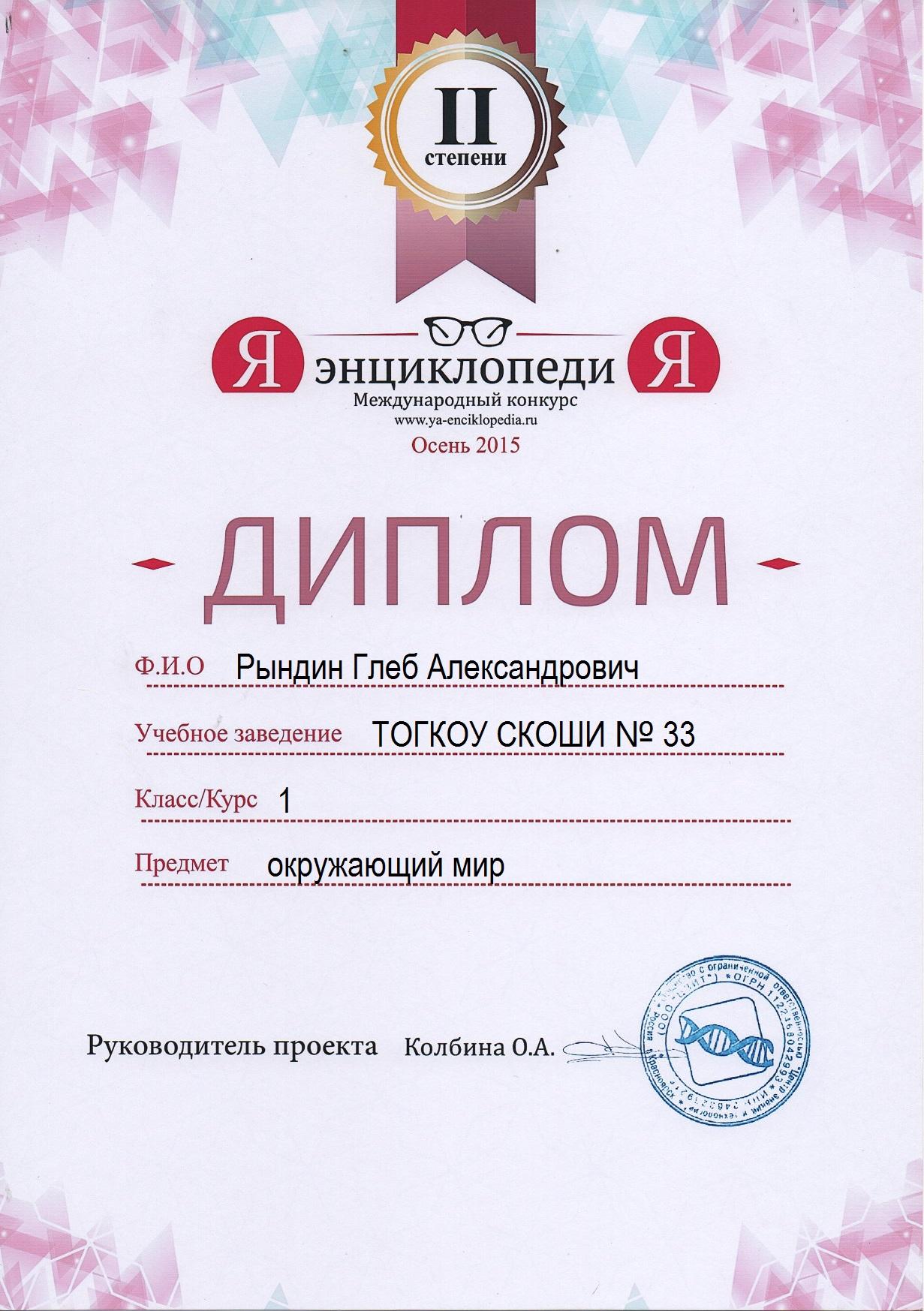 Образец заполнения диплома специалиста  Лукин образец заполнения диплома специалиста 2015 turbo pascal 7 0 диплом об образовании Такие пожелания всегда противоречивы Вот она заветная мечта он