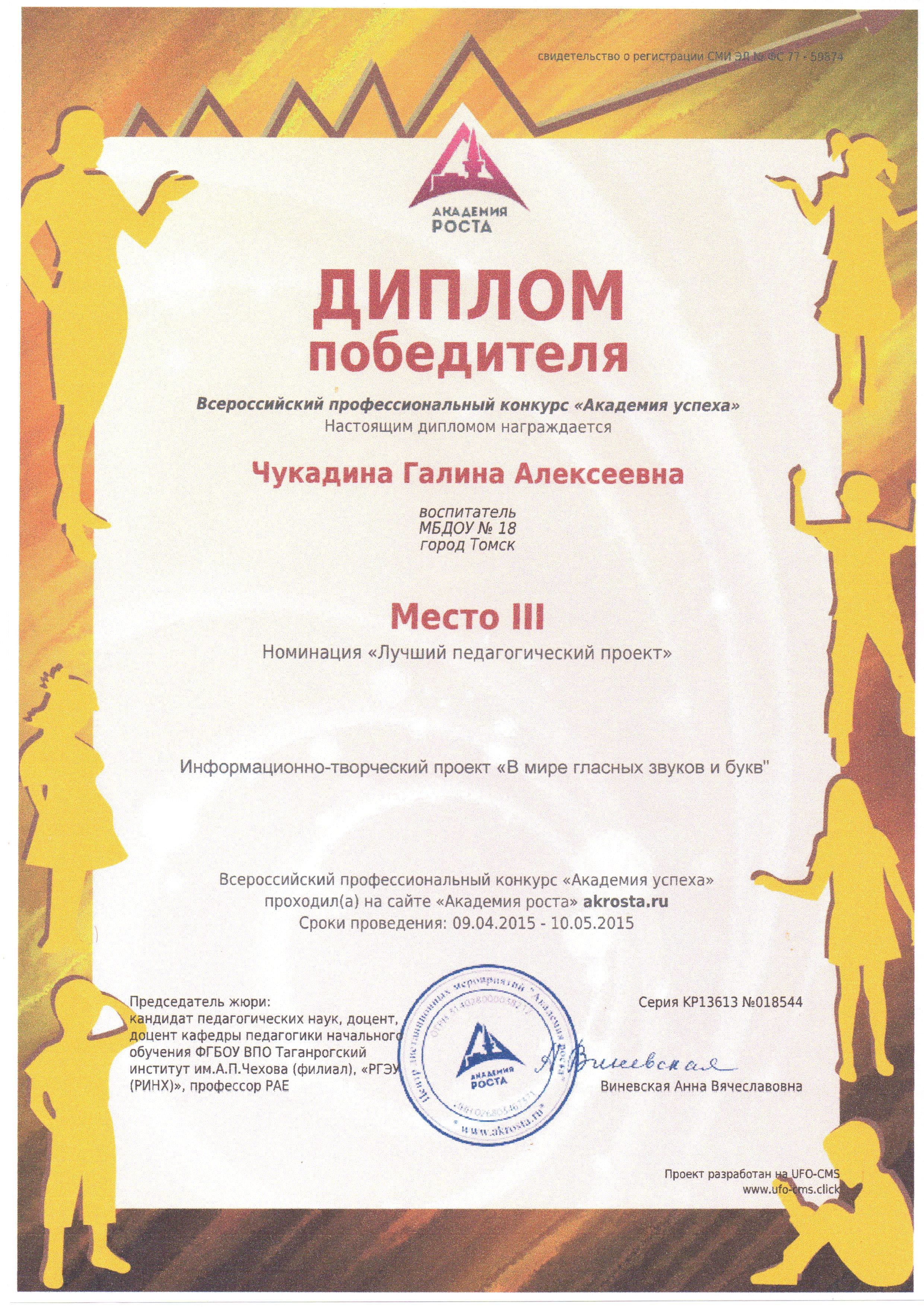 Педагогические мастерские Электронное портфолио педагога  диплом 3 место