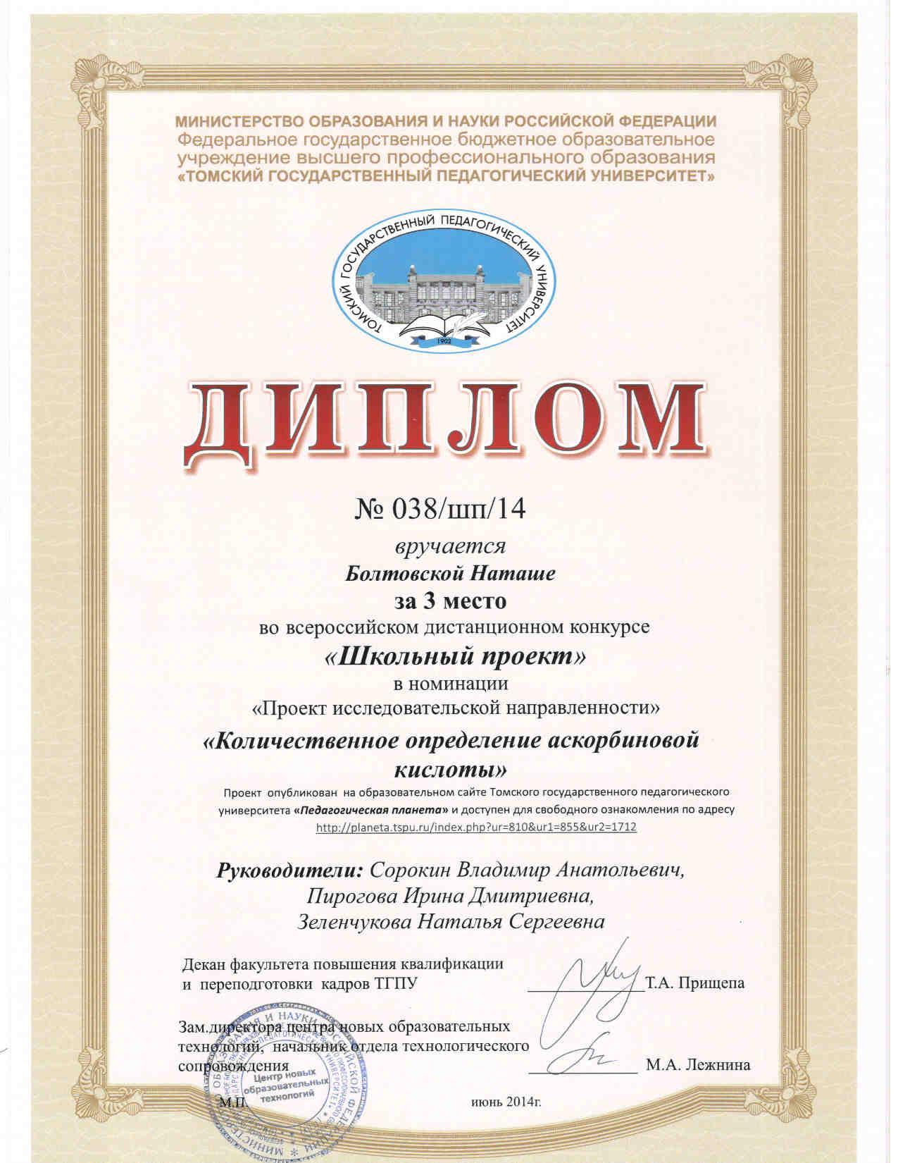 Поздравления от министерства образования