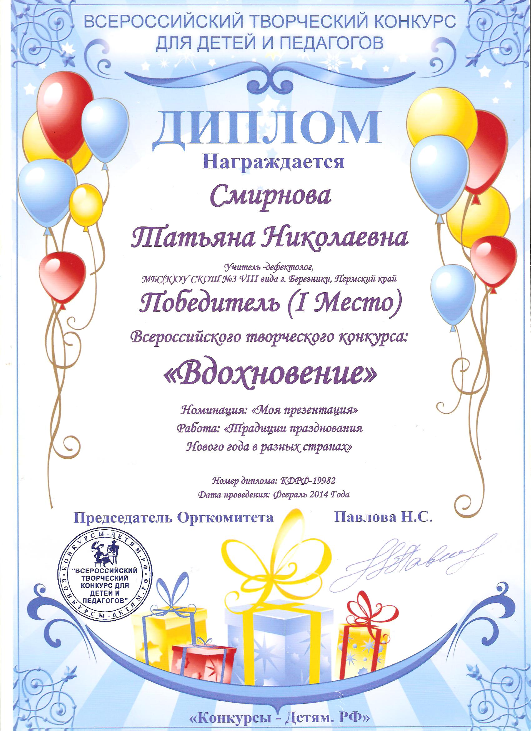 Всероссийский творческий конкурс озарение