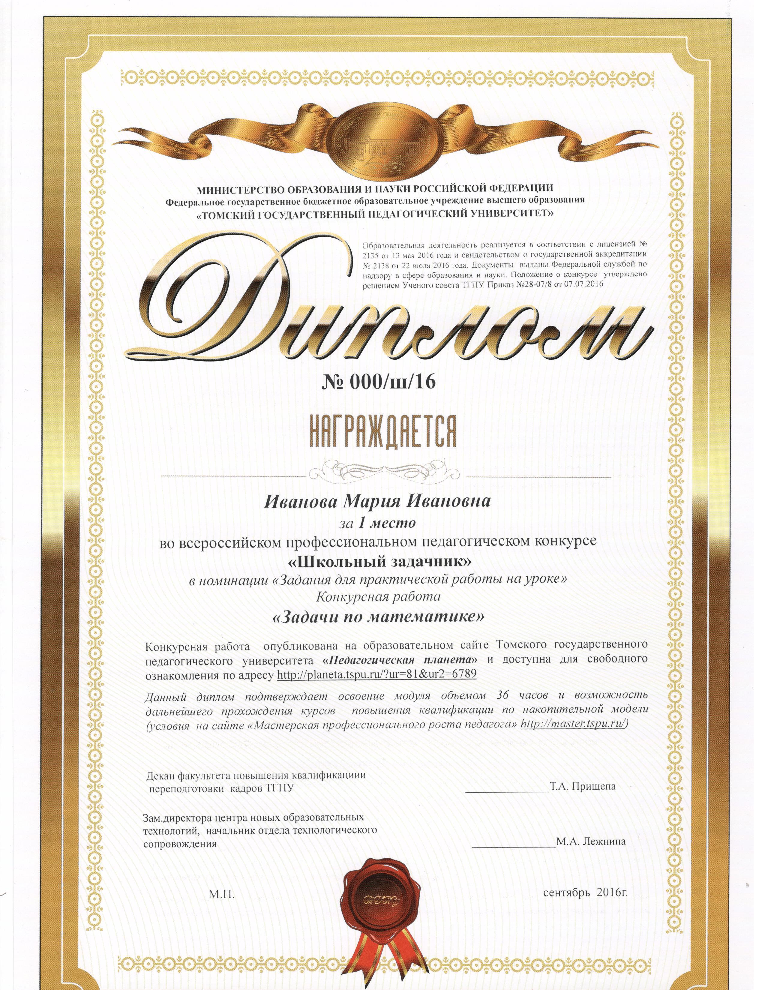 Положение всероссийского творческий конкурс
