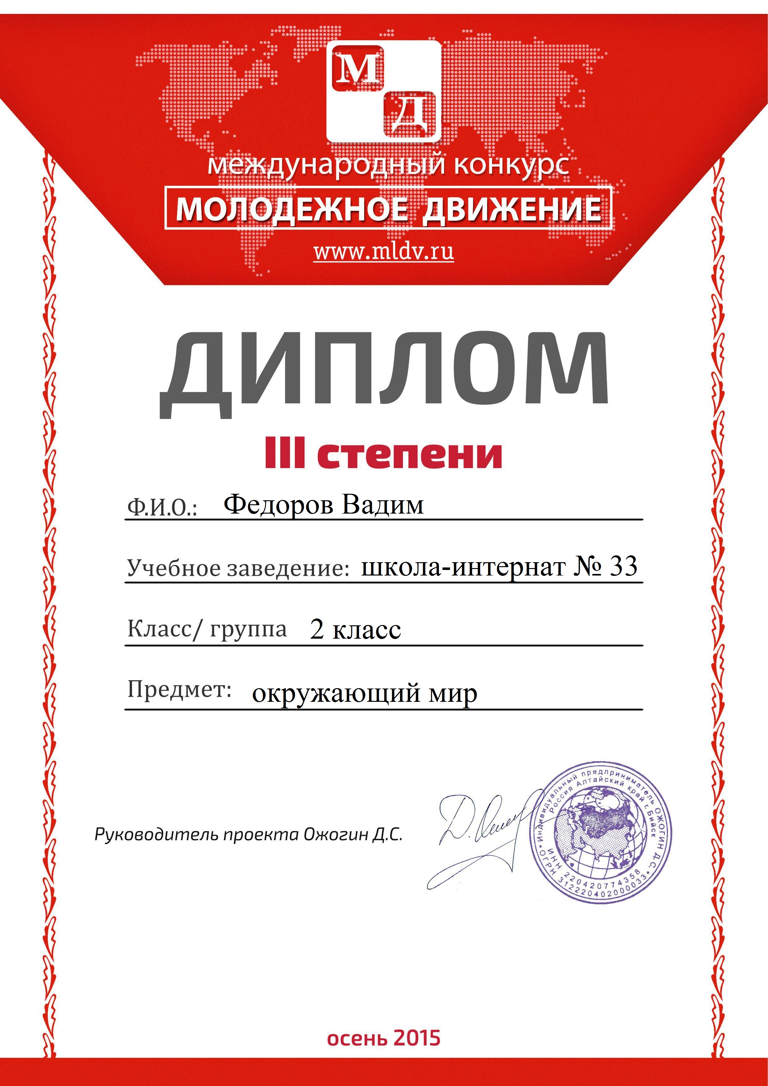 Конкурс млдв ответы по русскому языку