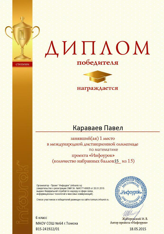 олимпиады и конкурсы по русскому языку и литературе вынуждены длительное время