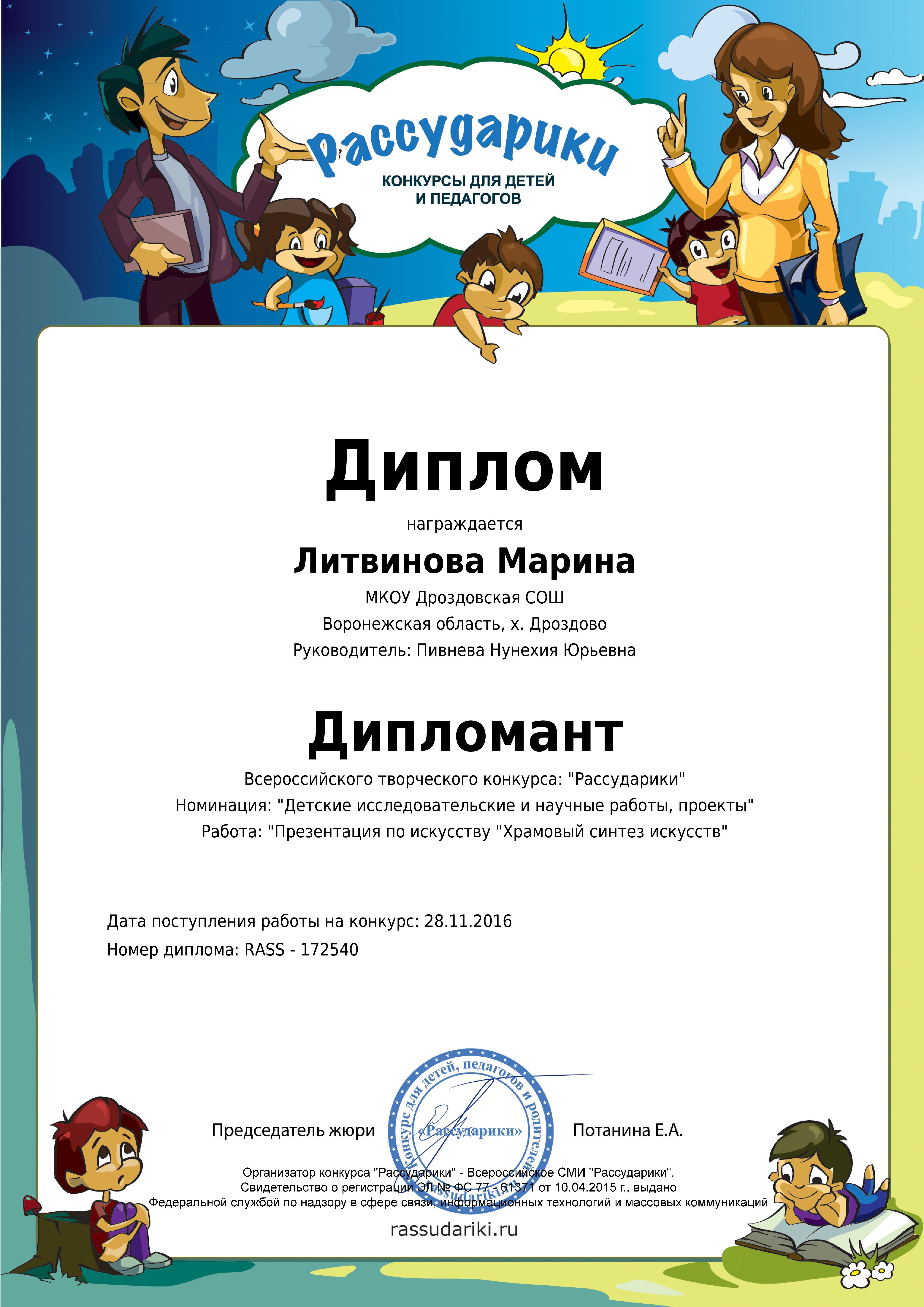 Поздравления для каурова ярослава