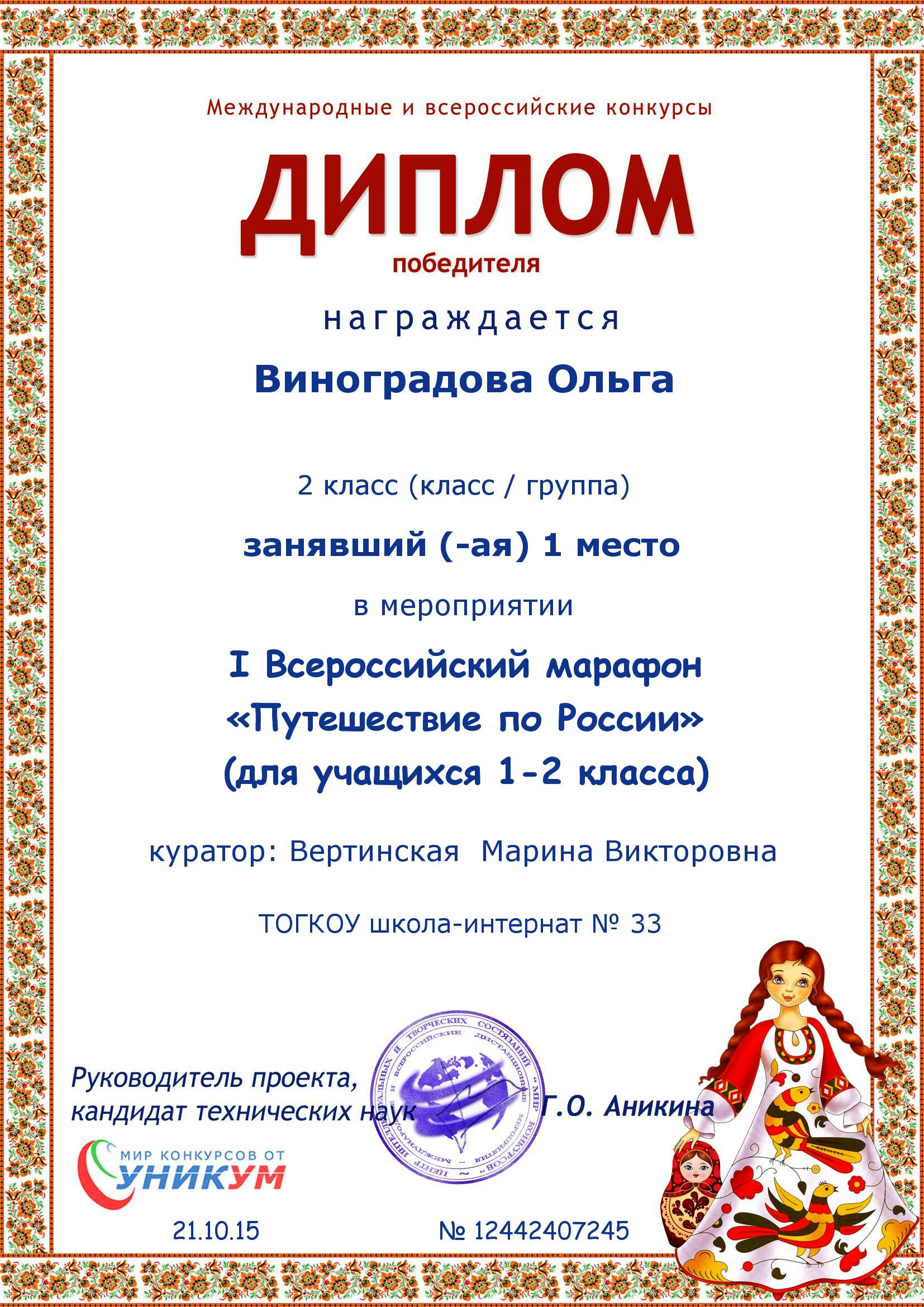 Путешествие по россии конкурс