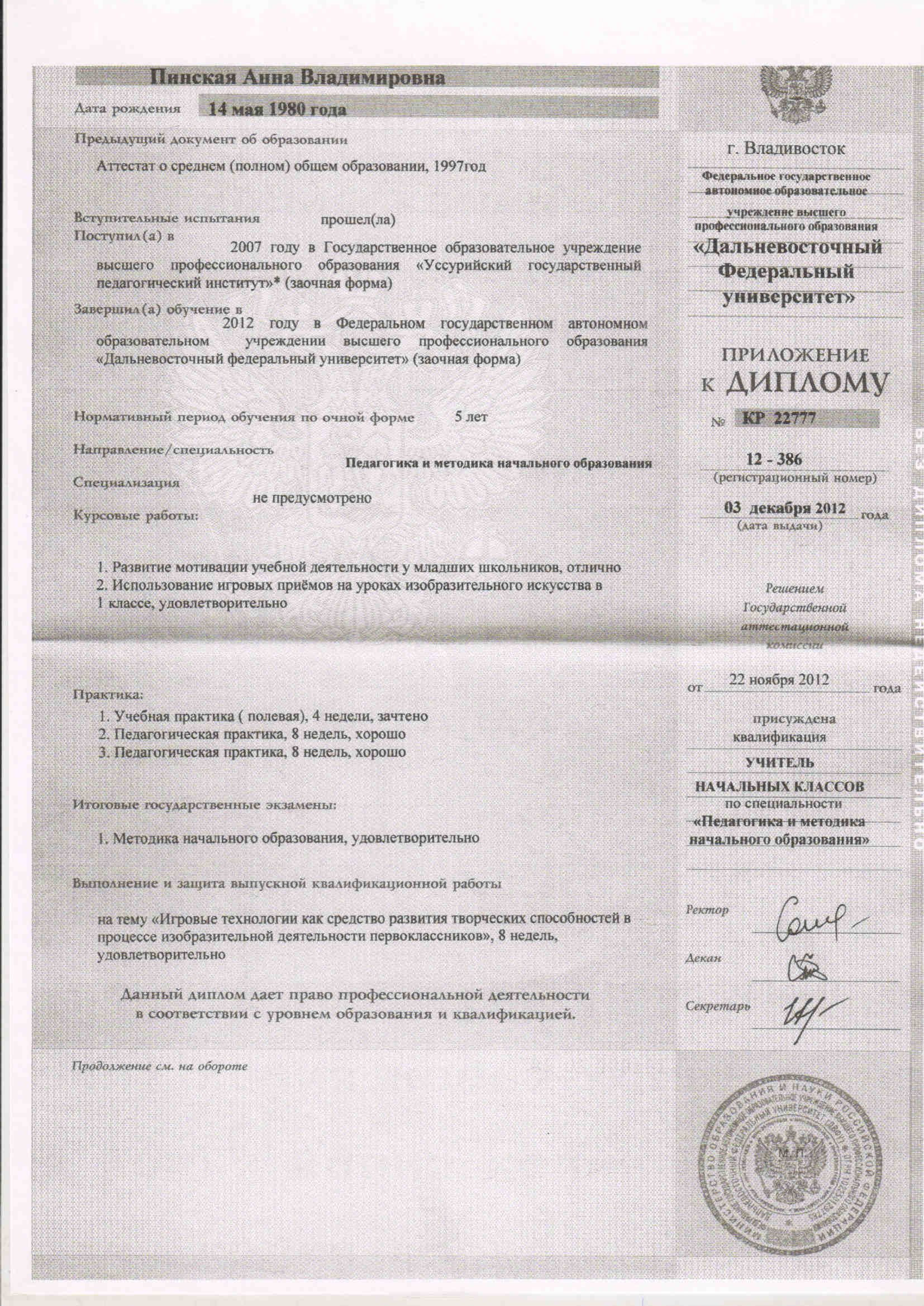 Педагогические мастерские Электронное портфолио педагога  Специальность по диплому