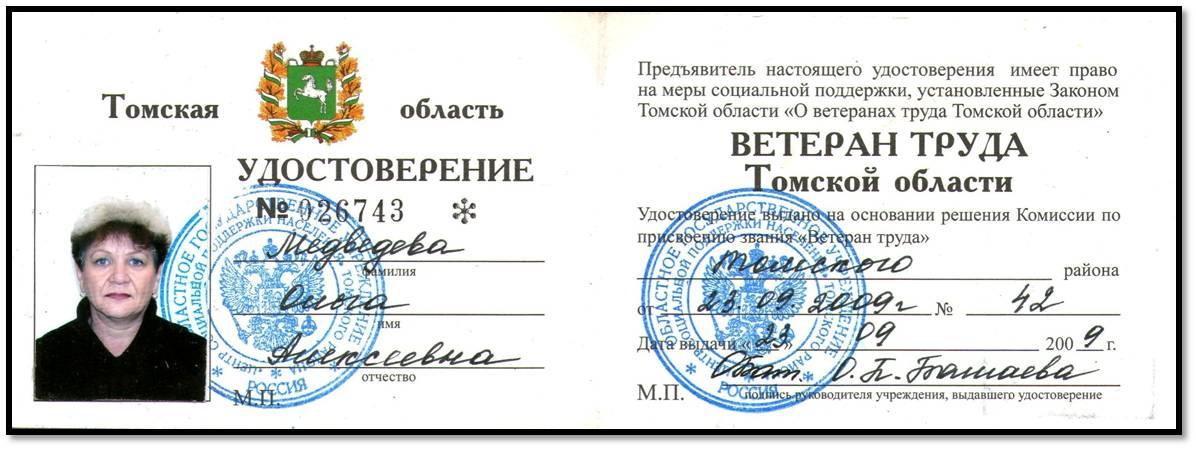 Ветеран труда псковской области как получить в 2018