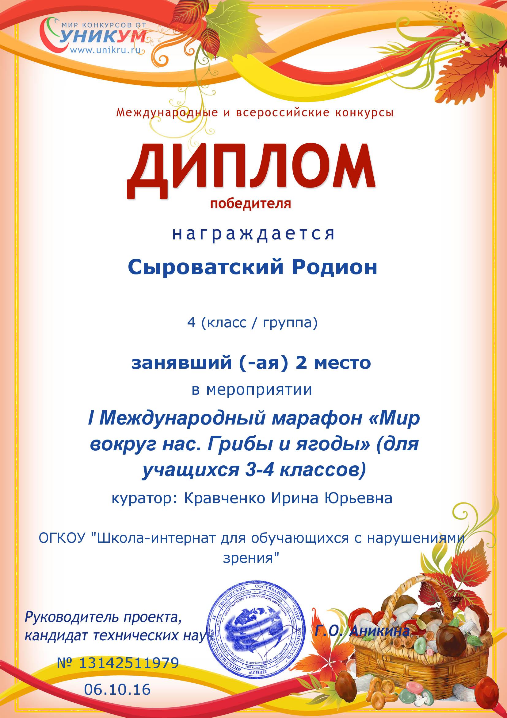 Кириллица международный конкурс по русскому языку 2017144