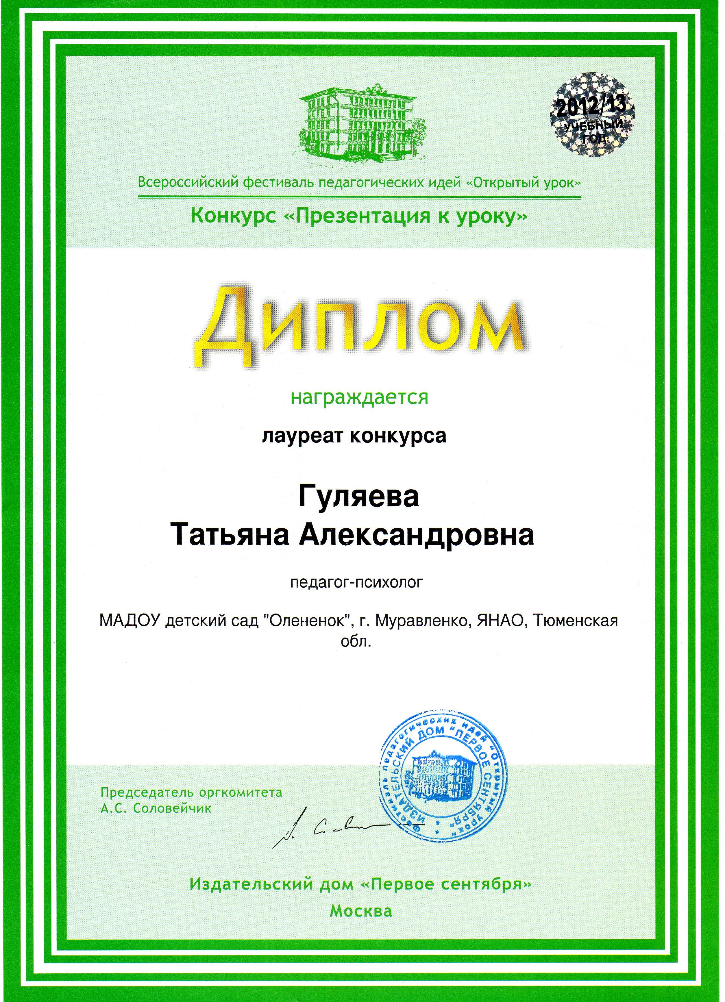 Итоги всероссийского конкурса для учителей