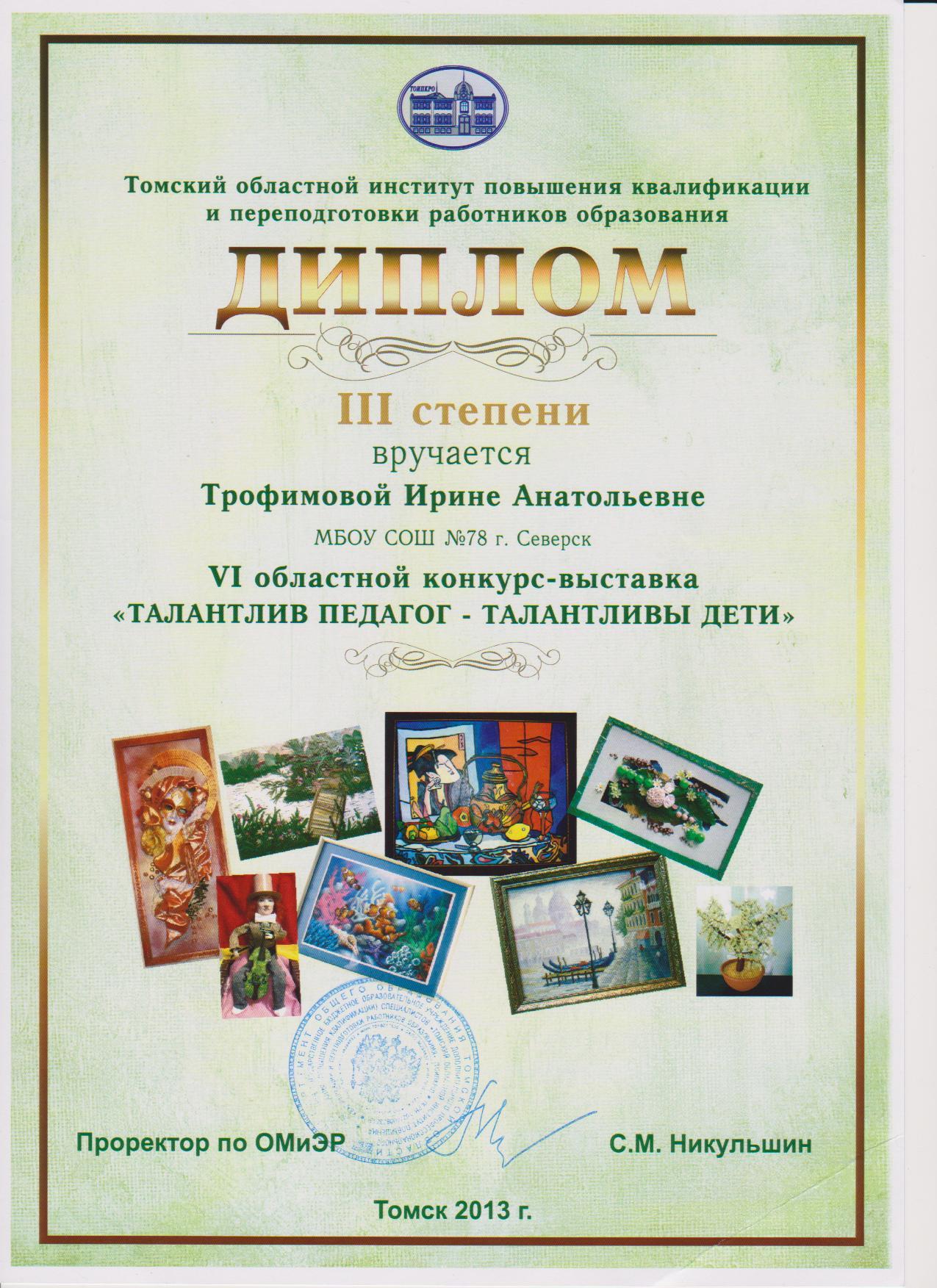 Всероссийский конкурс им сухомлинского
