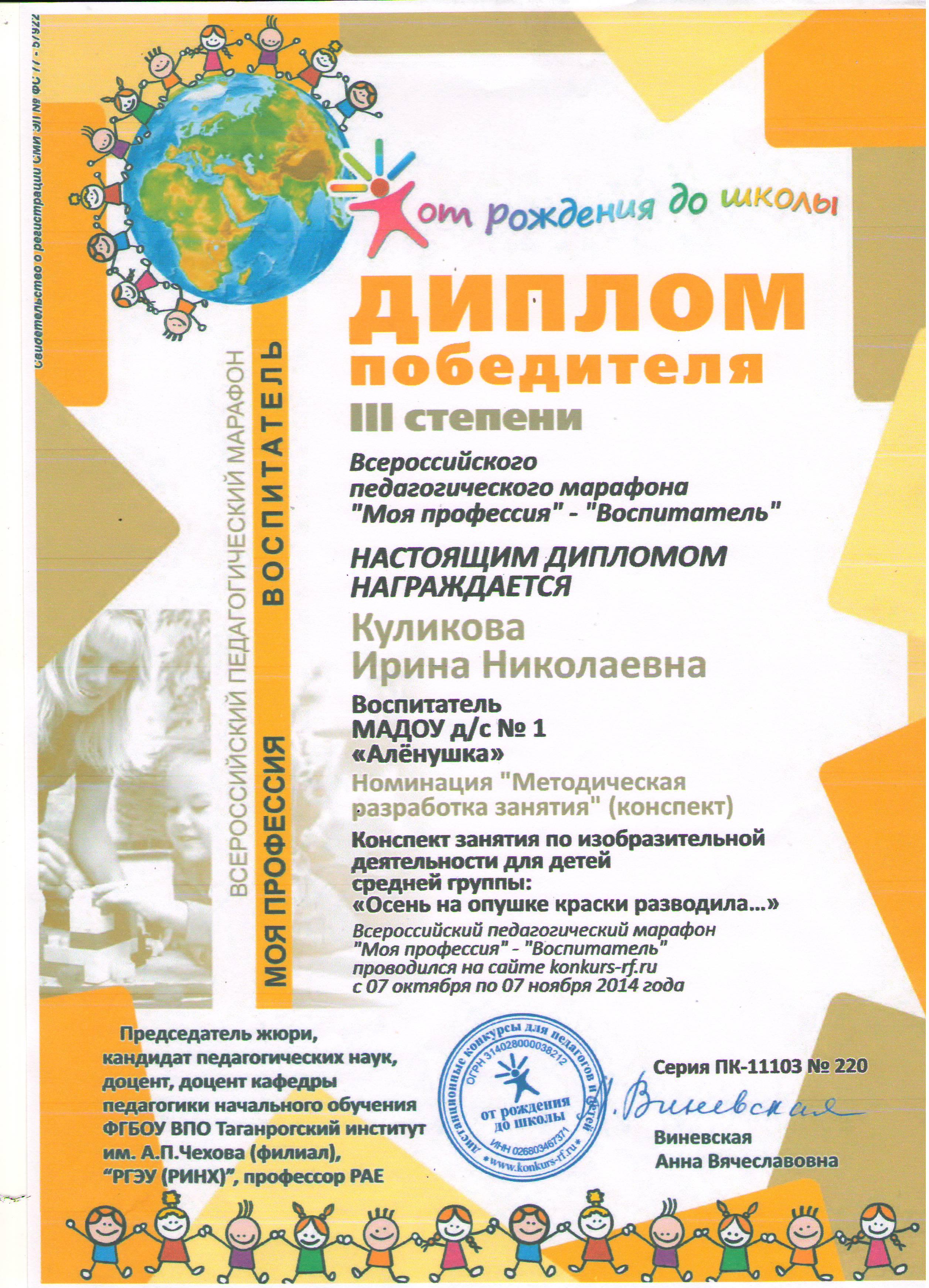 Конкурс педагогический марафон знаний