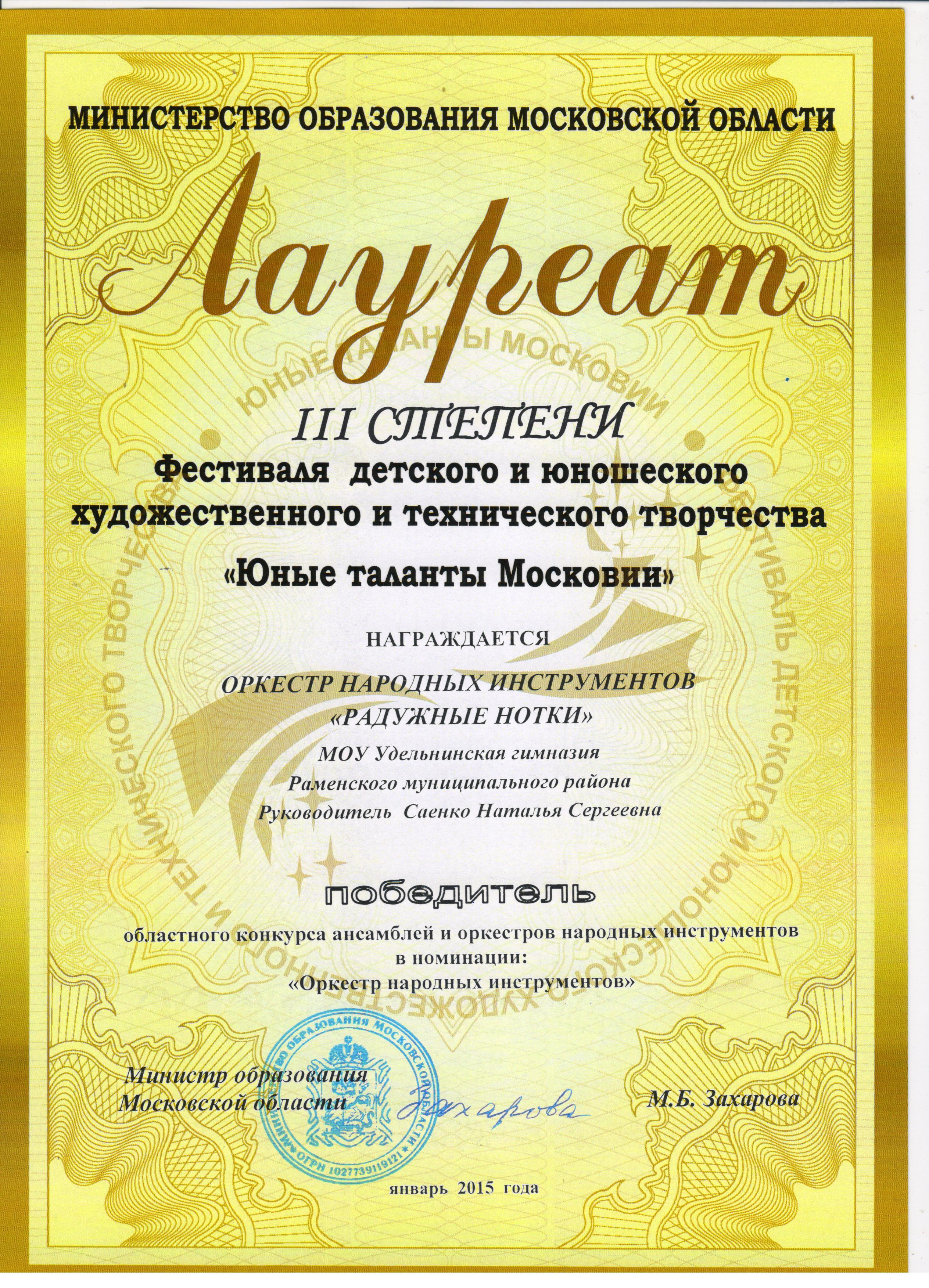 Итоги конкурса юные таланты московии